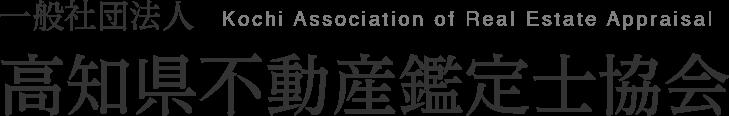 一般社団法人 高知県不動産鑑定士協会